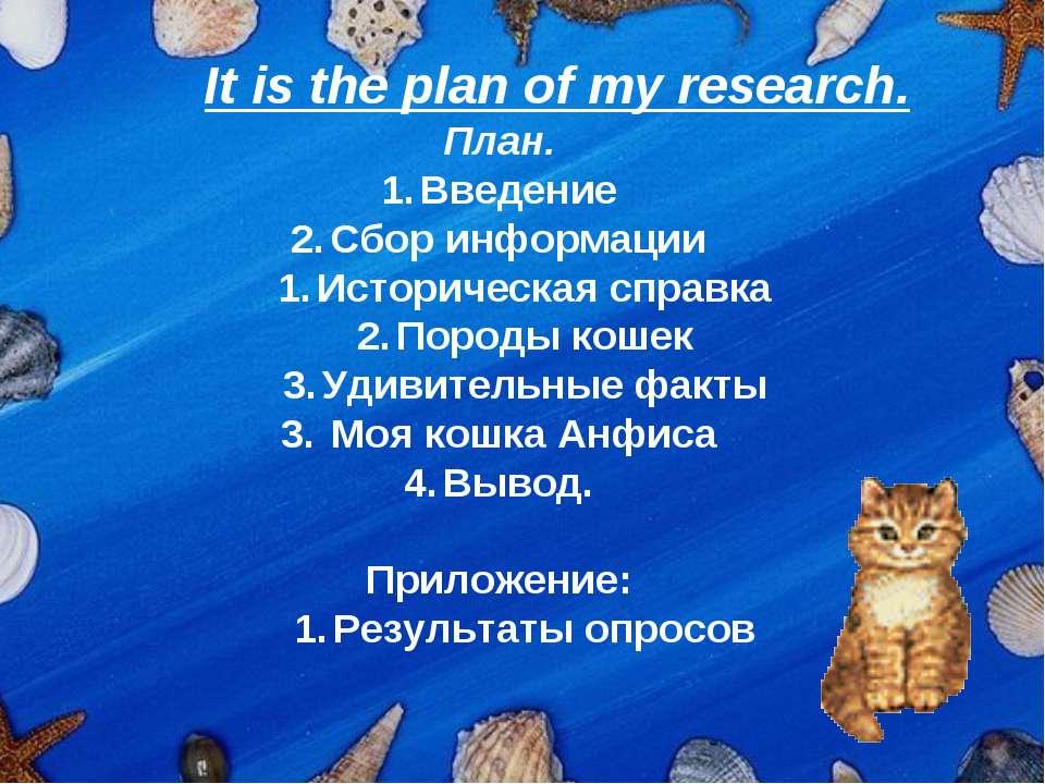 It is the plan of my research. План. Введение Сбор информации Историческая сп...