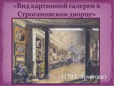 (1793, Эрмитаж)