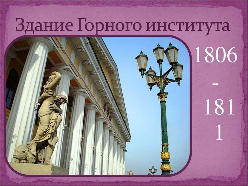 1806 -1811