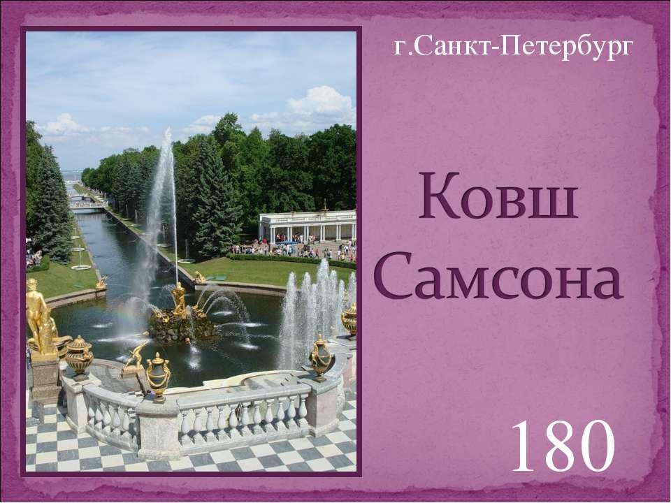 1801 г.Санкт-Петербург