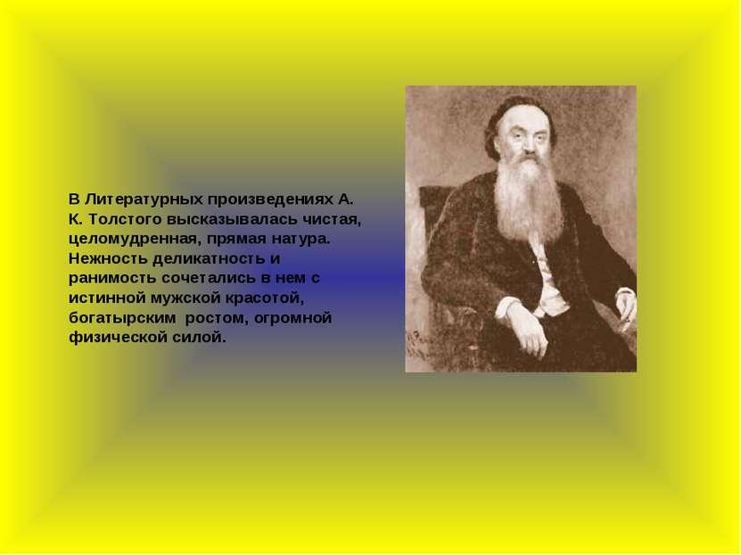 В Литературных произведениях А. К. Толстого высказывалась чистая, целомудренн...