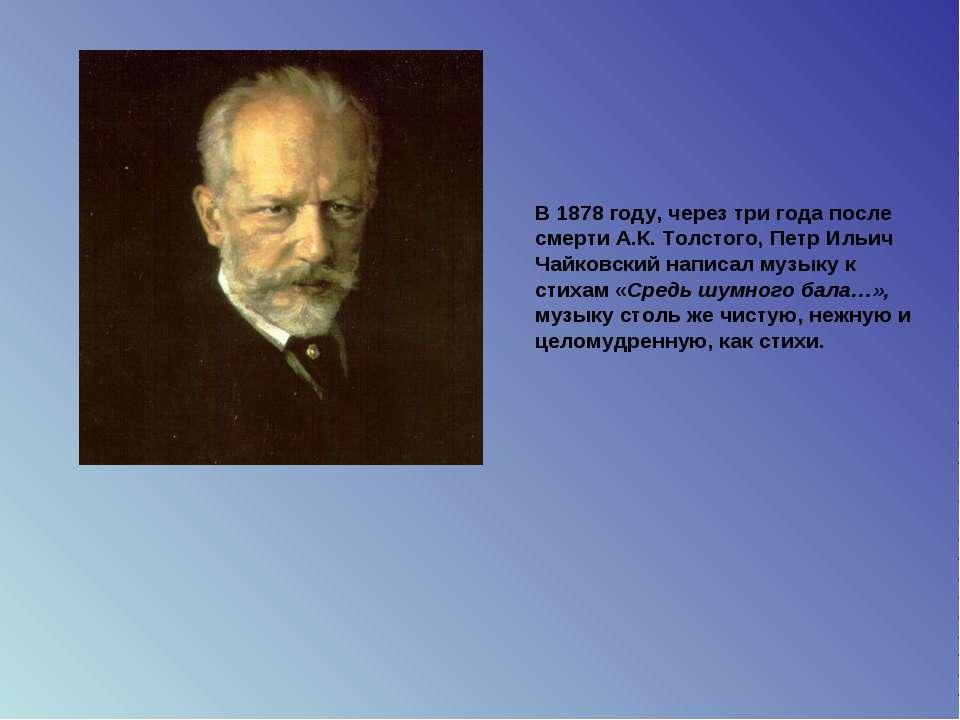 В 1878 году, через три года после смерти А.К. Толстого, Петр Ильич Чайковский...