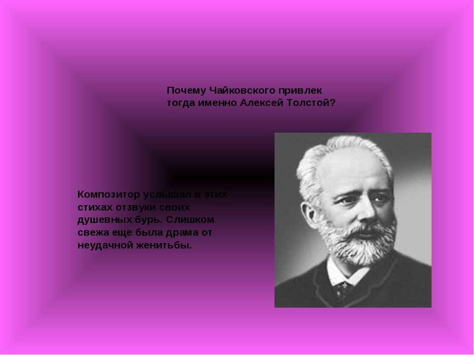 Почему Чайковского привлек тогда именно Алексей Толстой? Композитор услышал в...