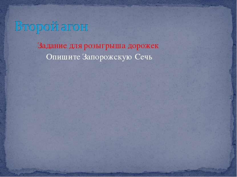 Задание для розыгрыша дорожек Опишите Запорожскую Сечь