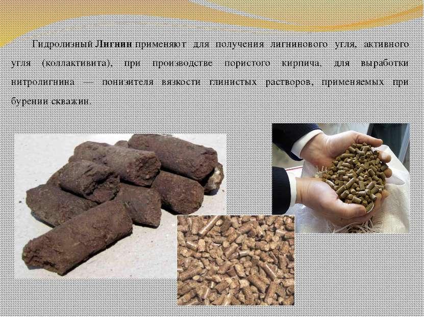 ГидролизныйЛигнинприменяют для получения лигнинового угля, активного угля (...