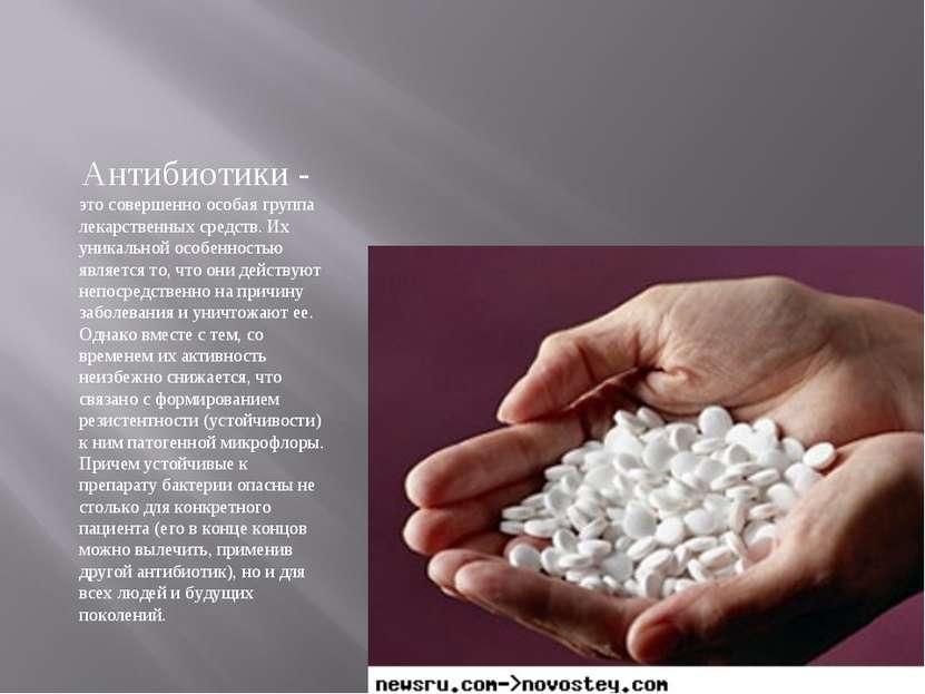Антибиотики - это совершенно особая группа лекарственных средств. Их уникальн...