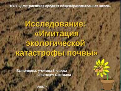 Выполнила: ученица 8 класса Фиотович Светлана 2007 г МОУ «Дмитриевская средня...