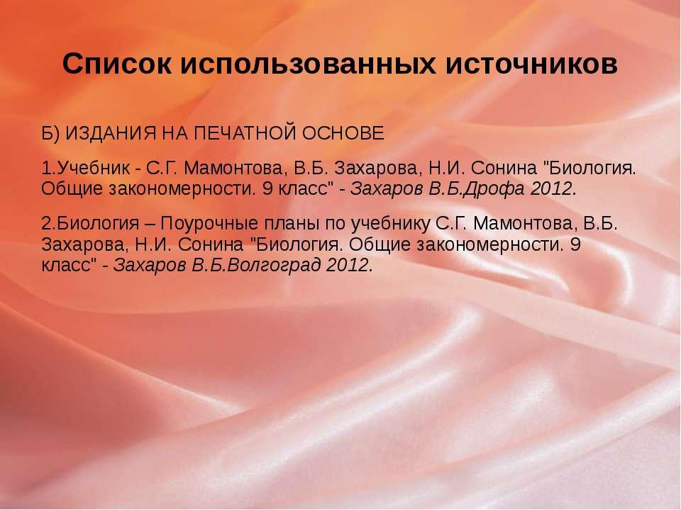 Список использованных источников Б) ИЗДАНИЯ НА ПЕЧАТНОЙ ОСНОВЕ 1.Учебник - С....