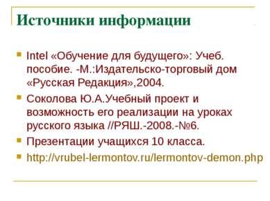 Источники информации Intel «Обучение для будущего»: Учеб. пособие. -М.:Издате...