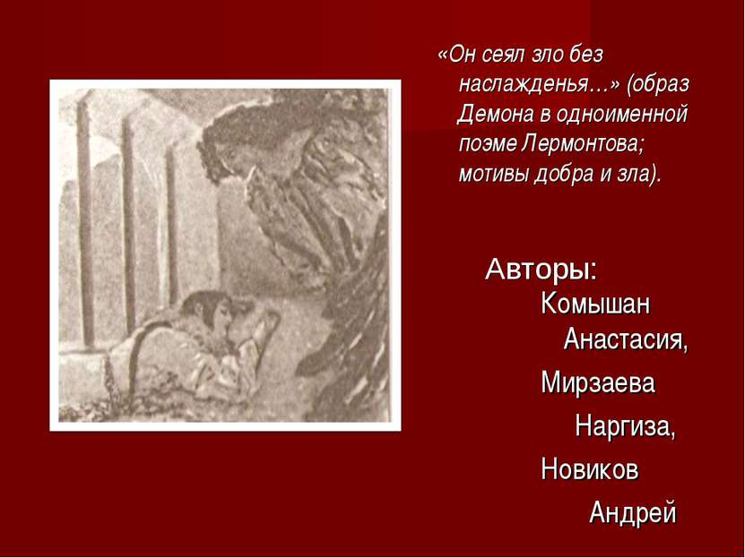 Авторы: Комышан Анастасия, Мирзаева Наргиза, Новиков Андрей «Он сеял зло без ...