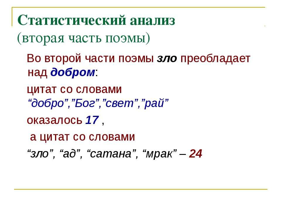 Статистический анализ (вторая часть поэмы) Во второй части поэмы зло преоблад...