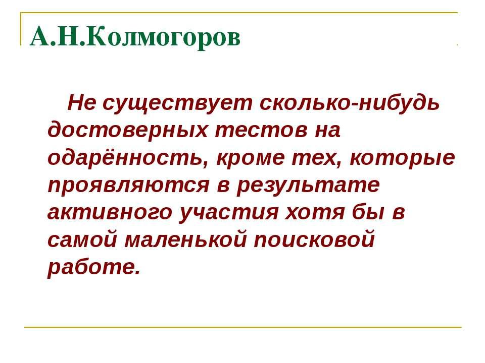 А.Н.Колмогоров Не существует сколько-нибудь достоверных тестов на одарённость...
