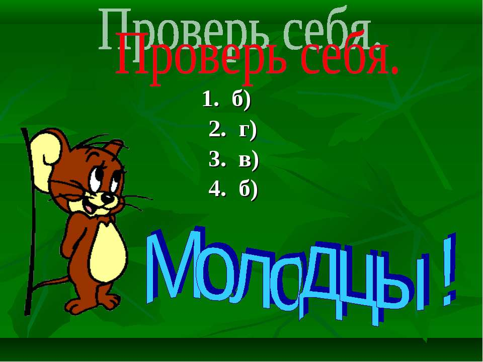 1. б) 2. г) 3. в) 4. б)