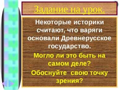 Задание на урок. Некоторые историки считают, что варяги основали Древнерусско...