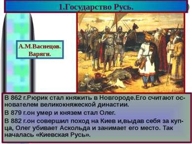 В 862 г.Рюрик стал княжить в Новгороде.Его считают ос-нователем великокняжеск...