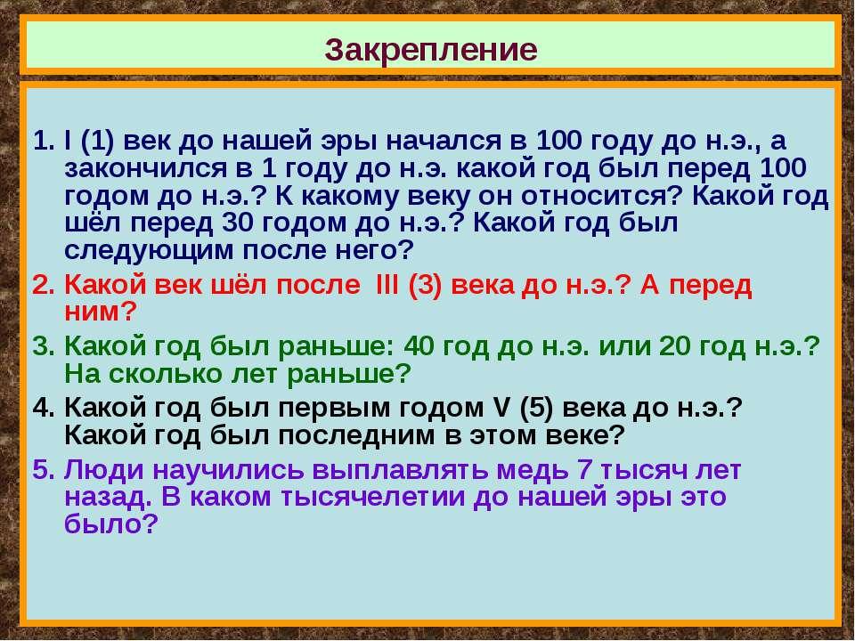 Закрепление I (1) век до нашей эры начался в 100 году до н.э., а закончился в...