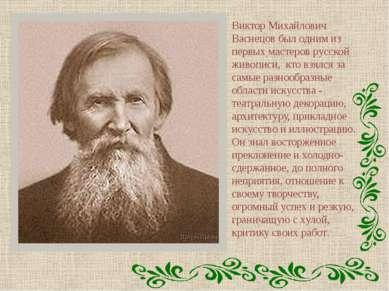 Виктор Михайлович Васнецов был одним из первых мастеров русской живописи, кто...