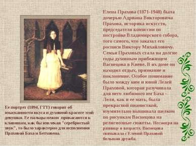 Елена Прахова (1871-1948) была дочерью Адриана Викторовича Прахова, историка ...