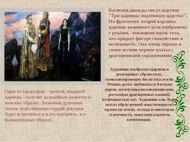 """Васнецов дважды писал картину """"Три царевны подземного царства"""". На фрагменте ..."""