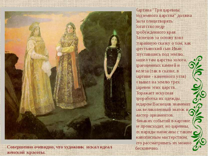 """Картина """"Три царевны подземного царства"""" должна была олицетворять богатство н..."""