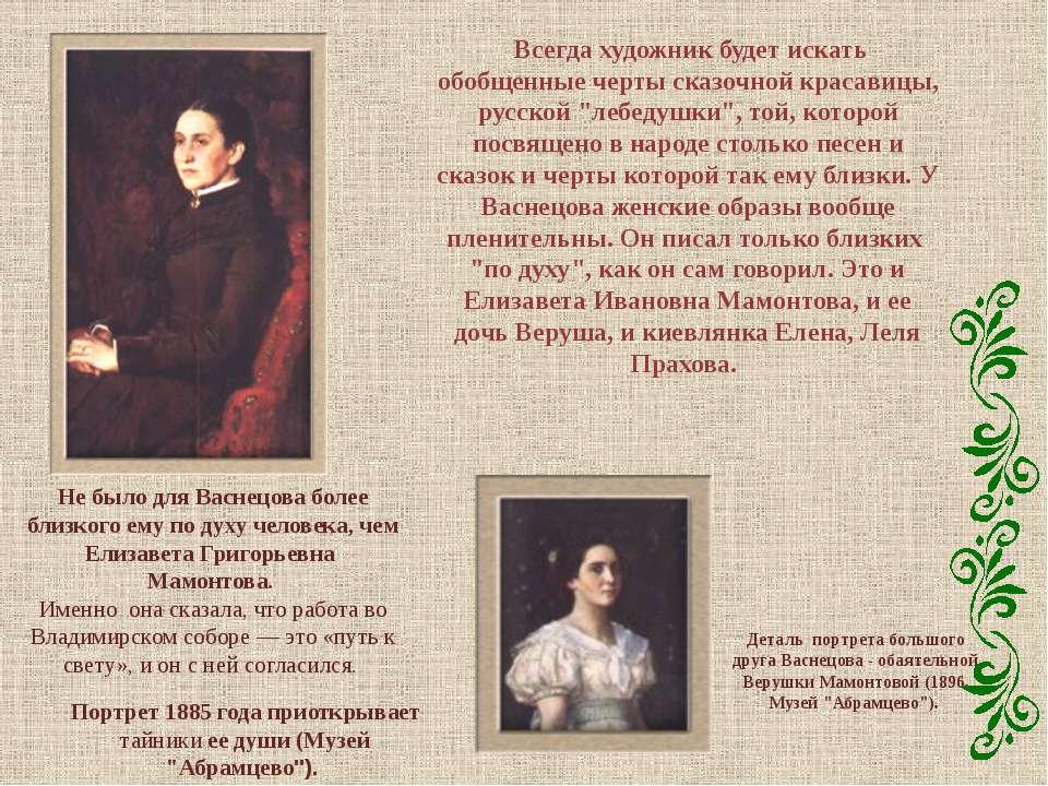 """Всегда художник будет искать обобщенные черты сказочной красавицы, русской """"л..."""