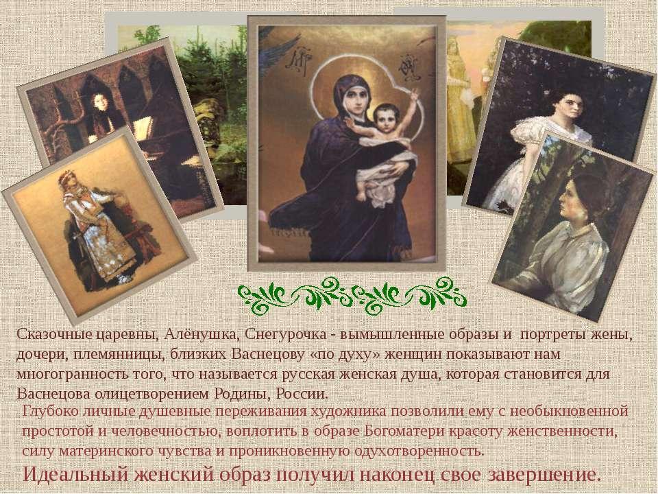 Сказочные царевны, Алёнушка, Снегурочка - вымышленные образы и портреты жены,...