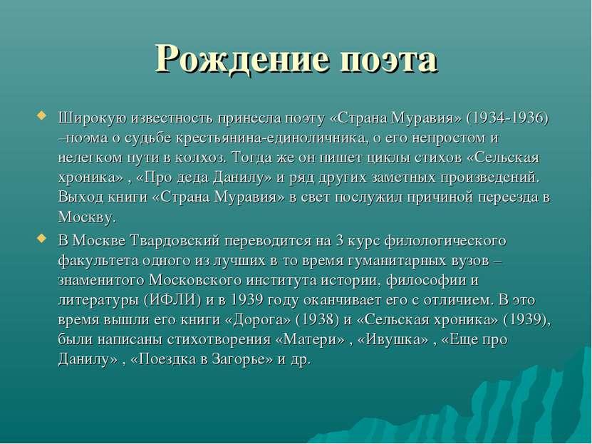 Рождение поэта Широкую известность принесла поэту «Страна Муравия» (1934-1936...