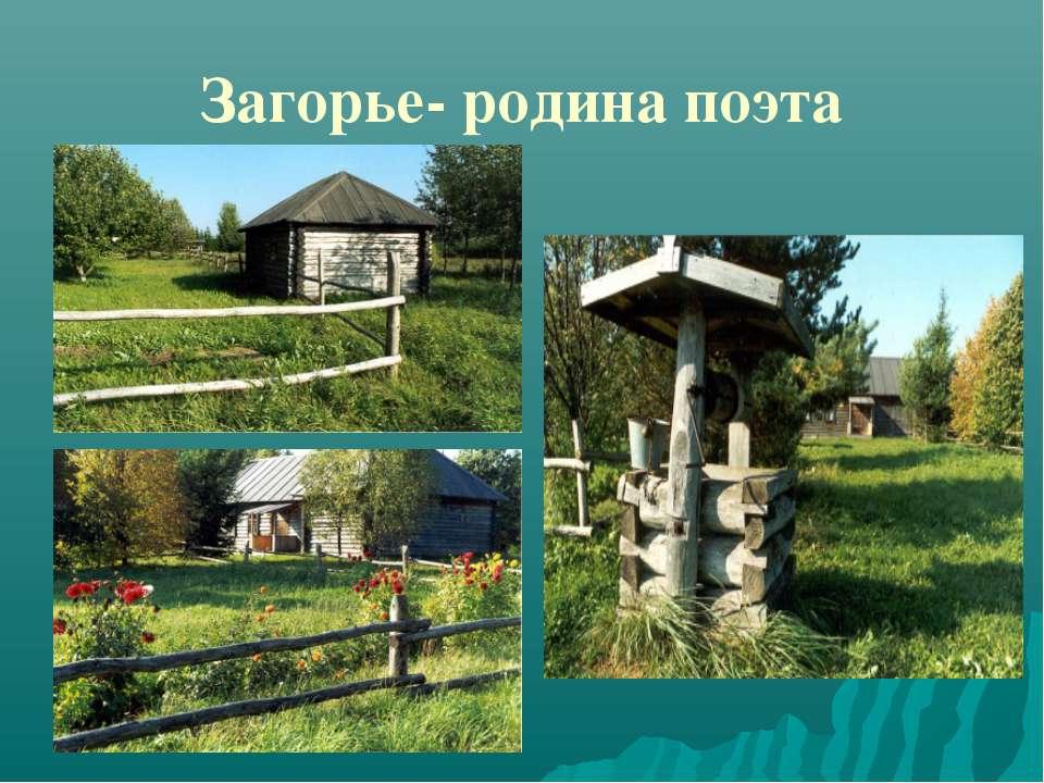 Загорье- родина поэта