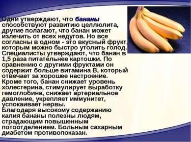 Одни утверждают, что бананы способствуют развитию целлюлита, другие полагают,...