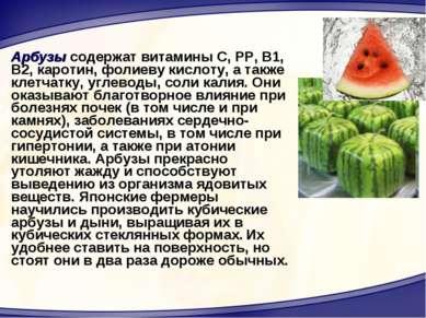 Арбузы содержат витамины С, РР, В1, В2, каротин, фолиеву кислоту, а также кле...