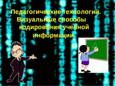 Педагогические технологии. Визуальные способы кодирования учебной информации
