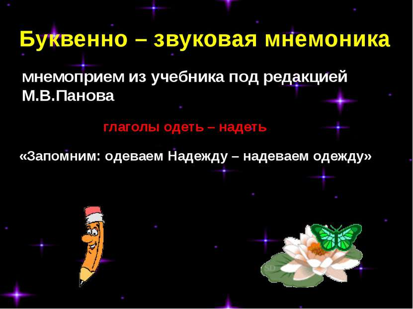 Буквенно – звуковая мнемоника мнемоприем из учебника под редакцией М.В.Панова...