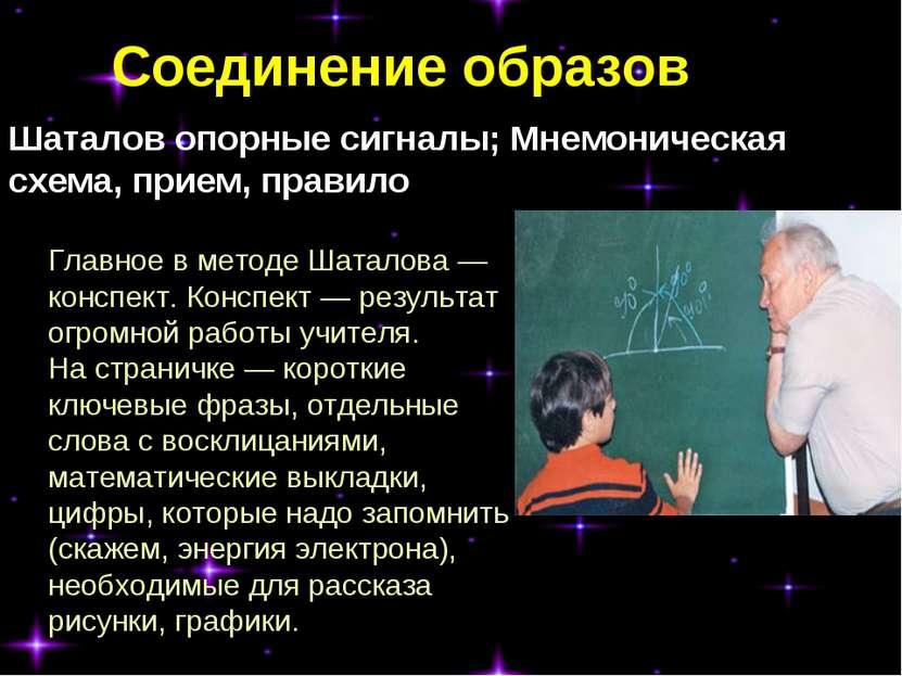 Соединение образов Шаталов опорные сигналы; Мнемоническая схема, прием, прави...