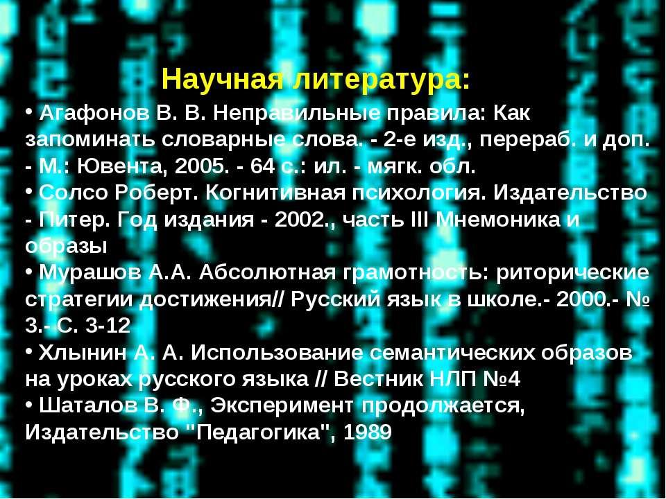 Научная литература: Агафонов В. В. Неправильные правила: Как запоминать слова...