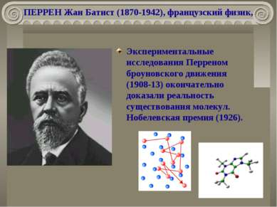 ПЕРРЕН Жан Батист (1870-1942), французский физик, Экспериментальные исследова...