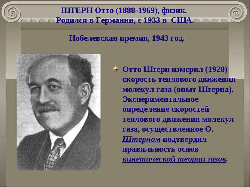 ШТЕРН Отто (1888-1969), физик. Родился в Германии, с 1933 в США. Отто Штерн и...