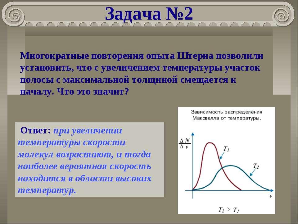 Задача №2 Многократные повторения опыта Штерна позволили установить, что с ув...