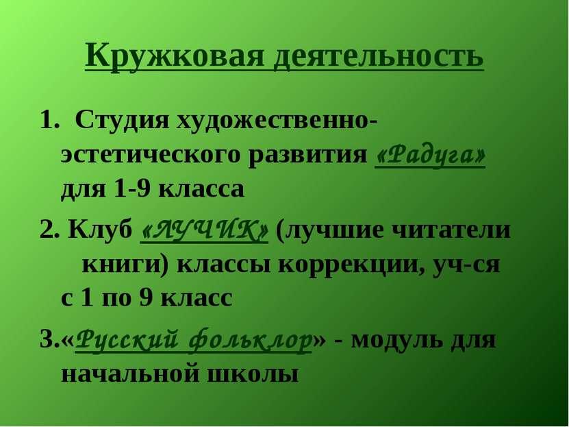 Кружковая деятельность 1. Студия художественно-эстетического развития «Радуга...