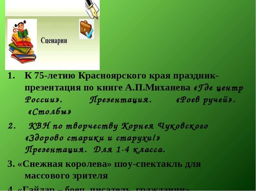 К 75-летию Красноярского края праздник-презентация по книге А.П.Миханева «Где...