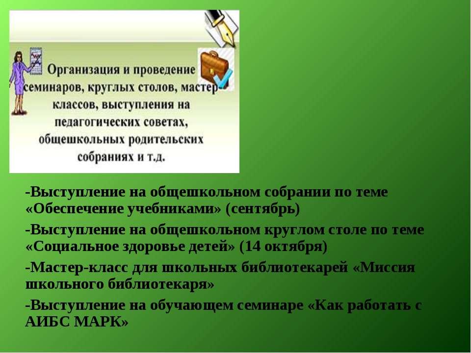 -Выступление на общешкольном собрании по теме «Обеспечение учебниками» (сентя...
