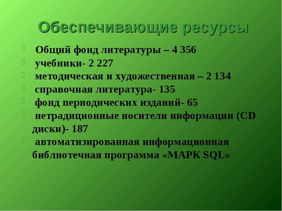 Обеспечивающие ресурсы Общий фонд литературы – 4 356 учебники- 2 227 методиче...