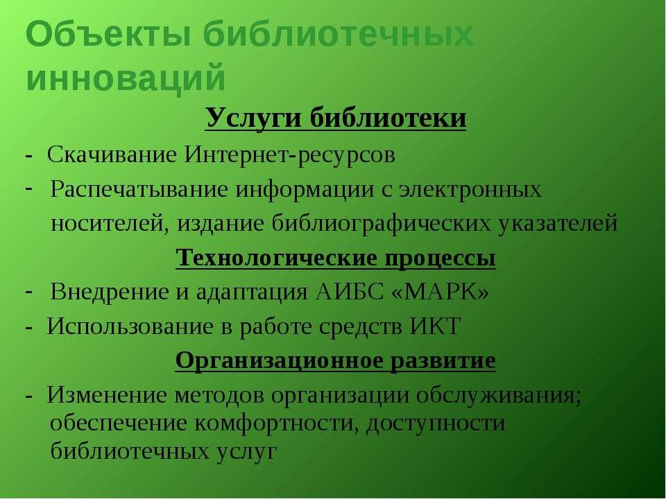 Объекты библиотечных инноваций Услуги библиотеки - Скачивание Интернет-ресурс...