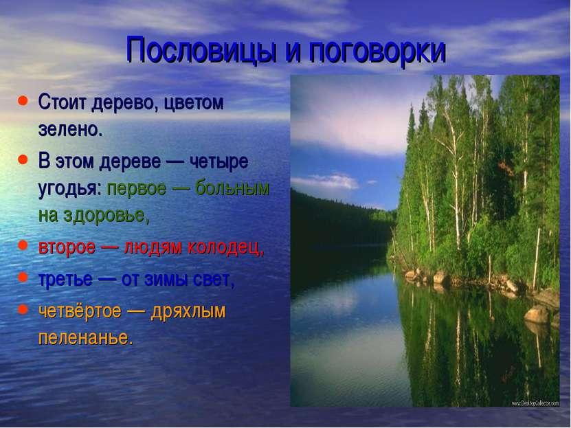 Пословицы и поговорки Стоит дерево, цветом зелено. В этом дереве— четыре уго...