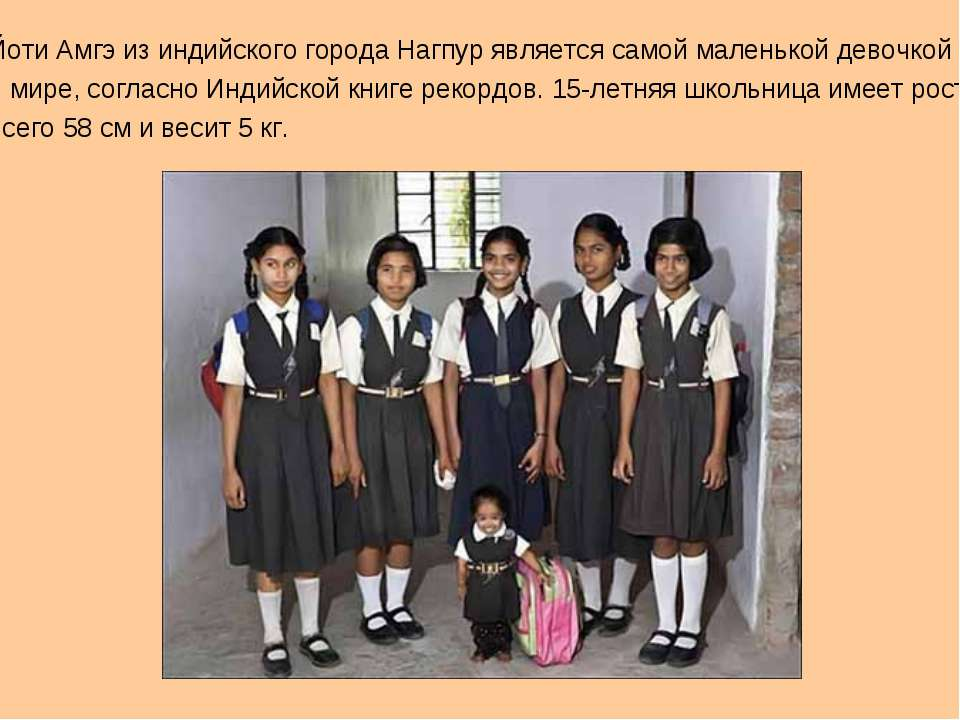 Йоти Амгэ из индийского города Нагпур является самой маленькой девочкой в мир...