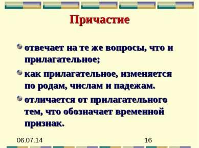 Причастие отвечает на те же вопросы, что и прилагательное; как прилагательное...