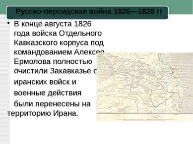Русско-персидская война 1826—1828 гг В конце августа1826 годавойскаОтдельн...