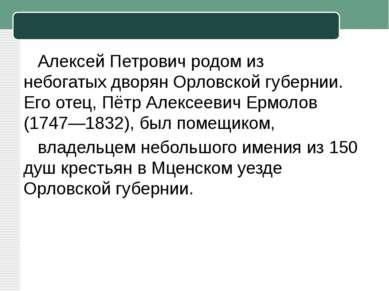 Алексей Петрович родом из небогатыхдворян Орловской губернии. Его отец, Пётр...
