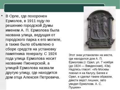 ВОрле, где похоронен Ермолов, в1911 годупо решению городской Думы именем А...