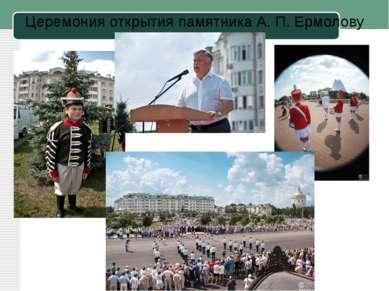 Церемония открытия памятника А. П. Ермолову