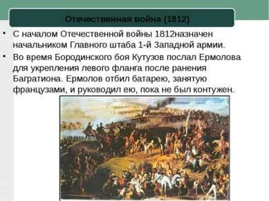 С началомОтечественной войны 1812назначен начальником Главного штаба 1-й Зап...